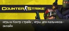 игры в Контр страйк , игры для мальчиков - онлайн