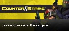 любые игры - игры Контр страйк