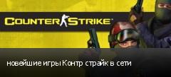 новейшие игры Контр страйк в сети