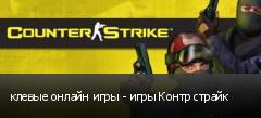 клевые онлайн игры - игры Контр страйк