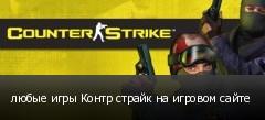 любые игры Контр страйк на игровом сайте