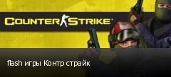 flash игры Контр страйк