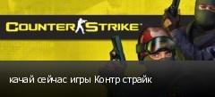 качай сейчас игры Контр страйк