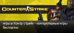 игры в Контр страйк - компьютерные игры бесплатно
