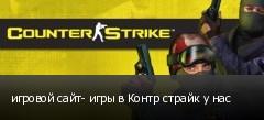 игровой сайт- игры в Контр страйк у нас