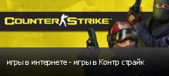 игры в интернете - игры в Контр страйк