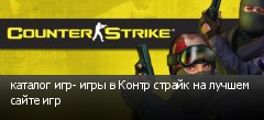 каталог игр- игры в Контр страйк на лучшем сайте игр