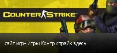 сайт игр- игры Контр страйк здесь