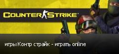 игры Контр страйк - играть online