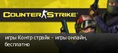 игры Контр страйк - игры онлайн, бесплатно