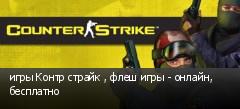 игры Контр страйк , флеш игры - онлайн, бесплатно
