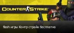 flash игры Контр страйк бесплатно