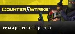 мини игры - игры Контр страйк