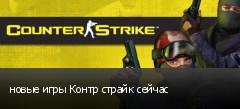 новые игры Контр страйк сейчас