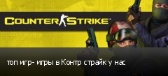 топ игр- игры в Контр страйк у нас