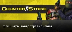 флеш игры Контр страйк онлайн