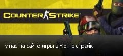у нас на сайте игры в Контр страйк
