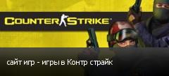 сайт игр - игры в Контр страйк