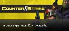 игры жанра игры Контр страйк
