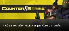 любые онлайн игры - игры Контр страйк