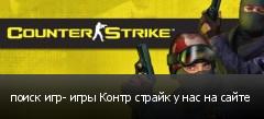 поиск игр- игры Контр страйк у нас на сайте