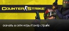 скачать в сети игры Контр страйк