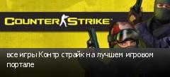 все игры Контр страйк на лучшем игровом портале