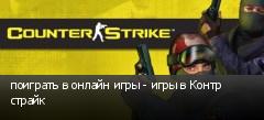 поиграть в онлайн игры - игры в Контр страйк