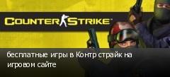 бесплатные игры в Контр страйк на игровом сайте