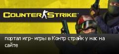 портал игр- игры в Контр страйк у нас на сайте