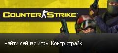 найти сейчас игры Контр страйк