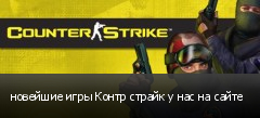 новейшие игры Контр страйк у нас на сайте