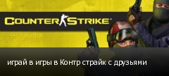 играй в игры в Контр страйк с друзьями