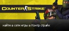 найти в сети игры в Контр страйк