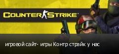 игровой сайт- игры Контр страйк у нас