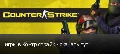 игры в Контр страйк - скачать тут