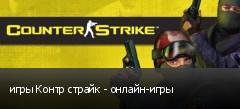 игры Контр страйк - онлайн-игры