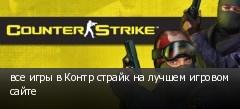 все игры в Контр страйк на лучшем игровом сайте