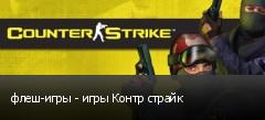 флеш-игры - игры Контр страйк