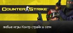 любые игры Контр страйк в сети