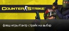флеш игры Контр страйк на выбор