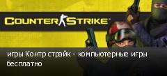 игры Контр страйк - компьютерные игры бесплатно