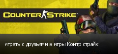 играть с друзьями в игры Контр страйк