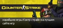 новейшие игры Контр страйк на лучшем сайте игр