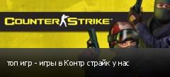 топ игр - игры в Контр страйк у нас