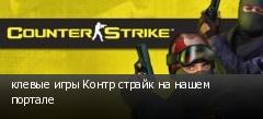 клевые игры Контр страйк на нашем портале