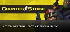 играть в игры в Контр страйк на выбор