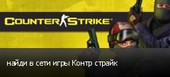 найди в сети игры Контр страйк