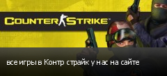 все игры в Контр страйк у нас на сайте