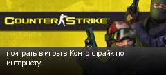 поиграть в игры в Контр страйк по интернету